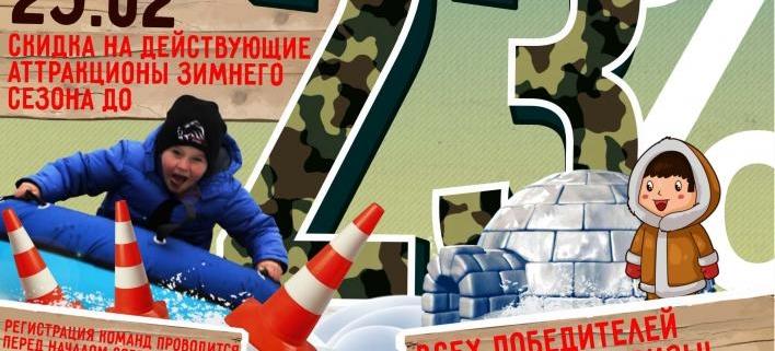 23 февраля - день защитника Отечества !