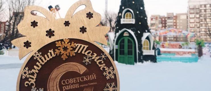 Зимний Томск 2020