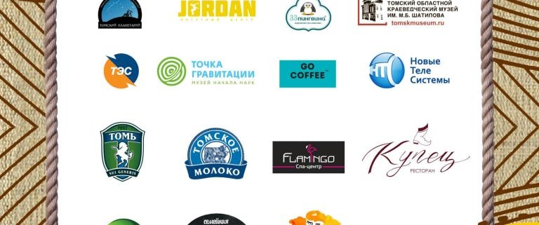 Благодарим партнеров за участие в празднике Пошумим