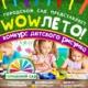 WOW Лето! Конкурс детского рисунка от Городского сада !