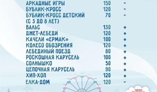 Действующие аттракционы в зимний период. Цены.