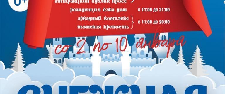 График работы парка в новогодние праздники: со 02.01.21 по 10.01.21