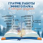 График работы парка в новогодние праздники: с 31.12.20 по 01.01.21
